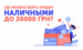 Где можно взять кредит наличными до 20 000 грн?