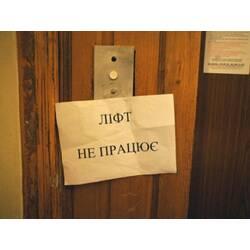 Экспертиза лифтов и все, что о ней нужно знать