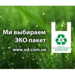 Биоразлагаемый пакет – качественно новое решение для улучшения экологической ситуации в Украине
