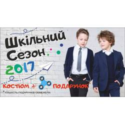Купуйте шкільний костюм на хлопчика - отримуйте спінер в подарунок! b7f4e01ad5626