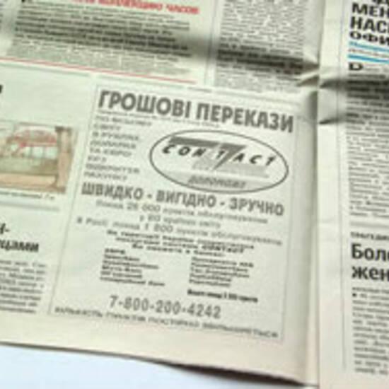 Реклама в газете Сегодня