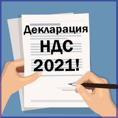 Декларація ПДВ-2021: всі нюанси заповнення!