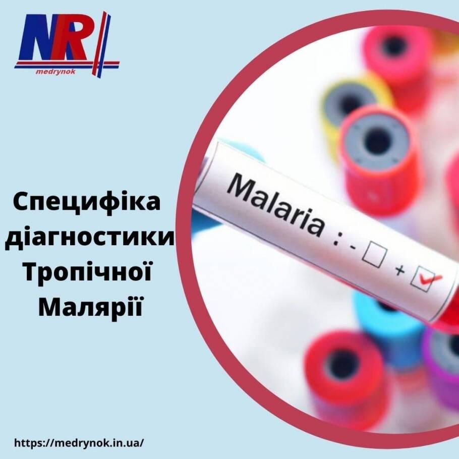 Специфика диагностики тропической малярии