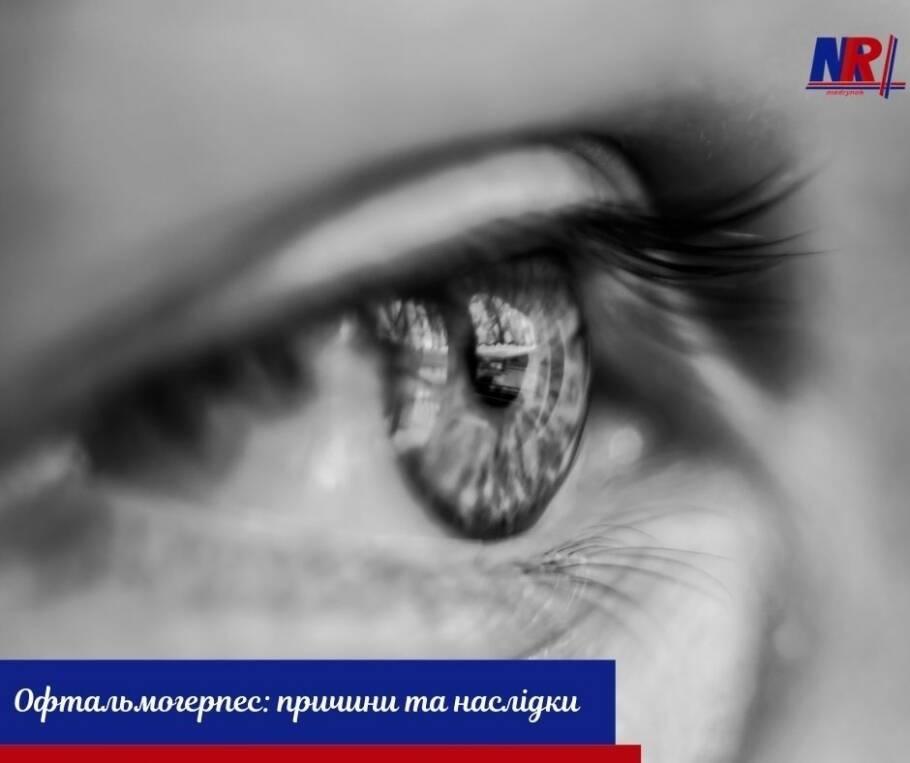 Офтальмогерпес - причины и последствия