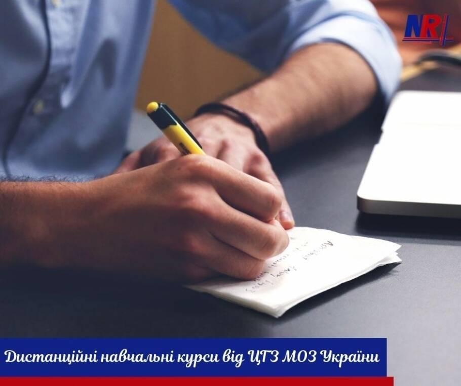 Удаленные учебные курсы от ЦОС МЗ Украины