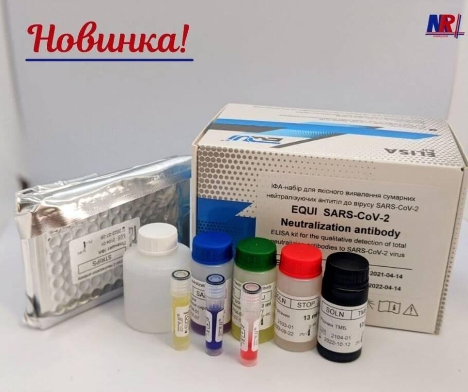 Новинка!EQUI SARS-CoV-2 Neutralization antibodyІФА-набір для якісного виявлення сумарних нейтралізуючих антитіл до вірусу SARS-CoV-2