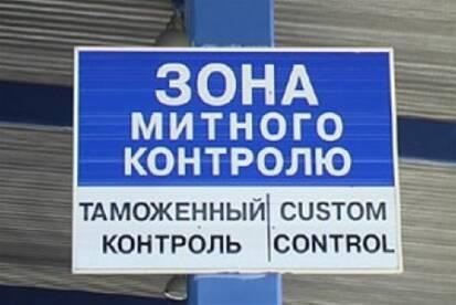 Державна митна служба вказала, за яких умов можна обійтись без карантинного дозволу на кордоні