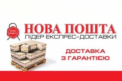 """Новое отделение """"Новой Почты"""" открыто в городе Житомир"""
