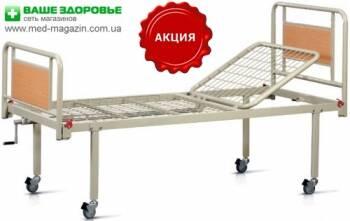 Акція від мережі магазинів «Ваше Здоров'я»! Ліжко медичне OSD-93v + поручні + колеса + гусак за вигідною ціною!