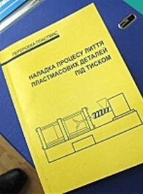 Увага! Нова книга для наладчиків термопластавтоматів