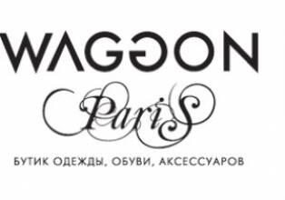 Распродажа коллекции прошлых сезонов и новой коллекции проходит в брендовых магазинах Waggon Paris
