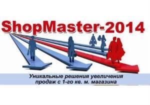 ShopMaster-2014 откроет двери прибыльности для 100 магазинов Украины и стран ближнего зарубежья