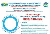 Всесвітній День Діабету