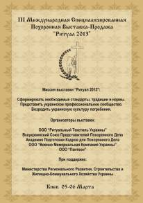 «Магазин искусственных цветов» будет участвовать в выставке «Ритуал-2013»