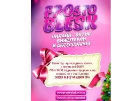 Онлайн-бутик элитной бижутерии PROsto BLESK анонсировал скидки в честь Нового года