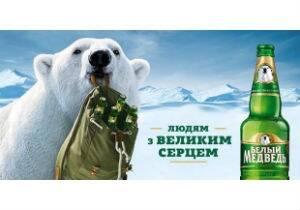 Белый Медведь получил два «золота» Effie