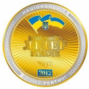 Компания Химэкс получила награду«Лідер галузі - 2012»