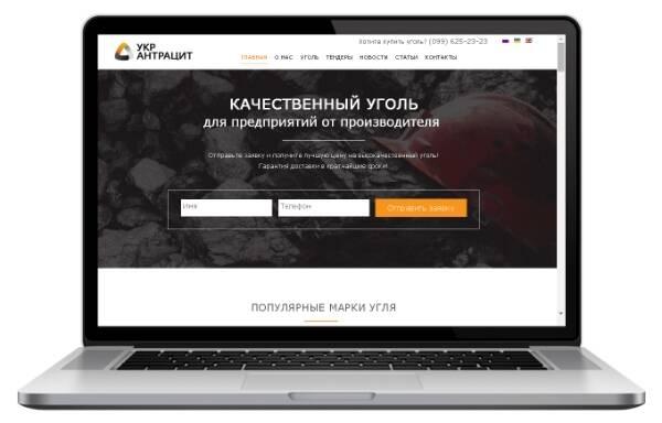ООО «ТПК «Укрантрацит» запустила официальный сайт, где можно приобрести уголь онлайн