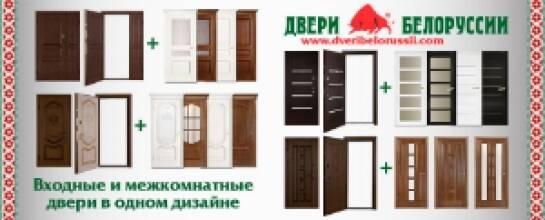 Компания «Двери Белоруссии» предложила входные и межкомнатные двери в одном дизайне