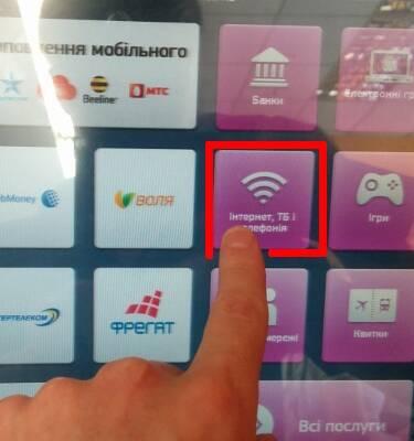 Оплачивайте услуги без очередей за интернет, телевидение (Киев)