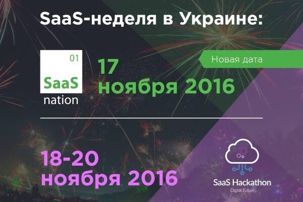 В Киеве состоится Saas-конференция