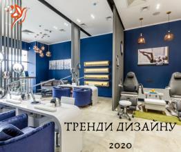 Нові тренди дизайну в 2020 році