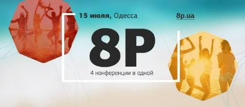 IT-конференция 8P: Бизнес в сети предложит новый формат в 4 потока