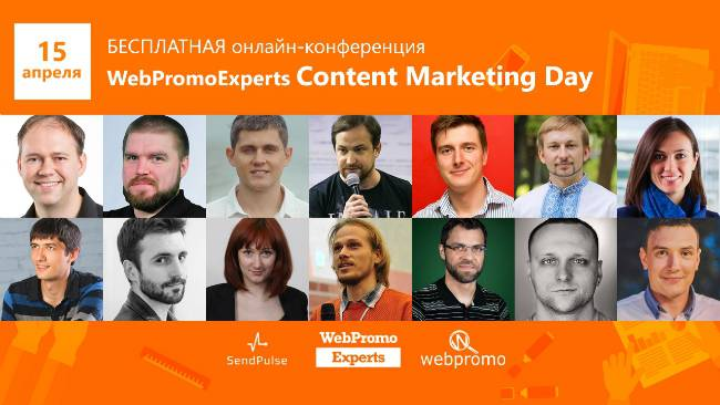 15 апреля — главное онлайн-событие по контент-маркетингу WebPromoExperts Content Marketing Day