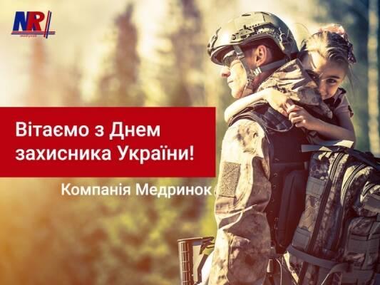 """Компанія """"Медринок"""" щиро вітає з Днем захисника України!"""