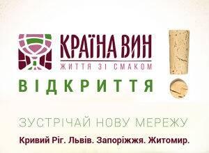 «Країна Вин» повідомила про відкриття 4 нових магазинів по Україні