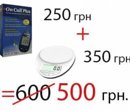 Глюкометр + ваги кухонні - супер пропозиція!