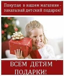 Всем детям подарки. «Верьте в чудеса!»