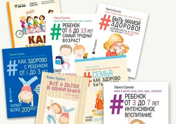 Книгу об интенсивном воспитании малышей Ларисы Сурковой читают более ста тысяч родителей