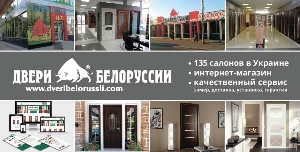 Компания «Двери Белоруссии» сформировала крупнейшую в Украине торгово-сервисную сеть
