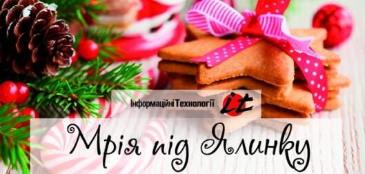 Акция! Подключить интернет в Киеве или ТВ – выиграть телевизор LG!