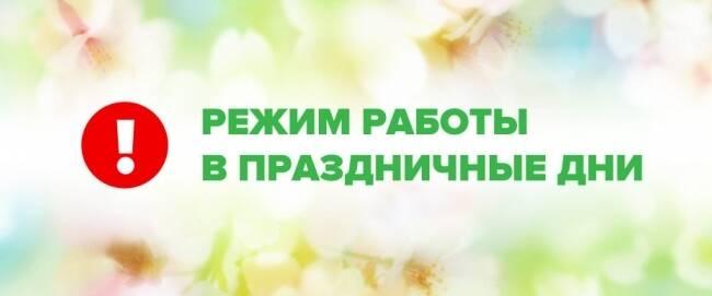 Графік роботи компанії Ековод у святкові дні!