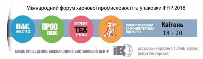 Международный форум пищевой промышленности и упаковкиIFFIP2018.