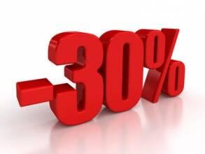 30% скидка для розничных покупателей!