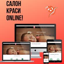 Завойовуємо свого клієнта ONLINE – ІТ-продукти від компанії BEAUTY BUSINESS IN UKRAINE