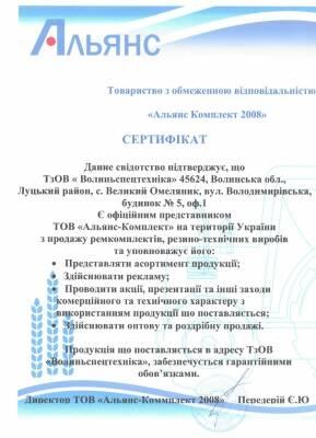"""Компанія """"Волиньспецтехніка"""" здобула статус офіційного партнера  ТМ """"Альянс"""""""