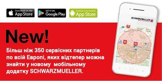 Schwarzmueller в Вашем смартфоне
