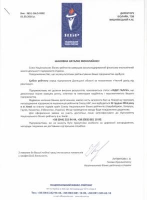 """Компанія """"Біолайн"""" отримала статус """"ЛІДЕР ГАЛУЗІ"""""""