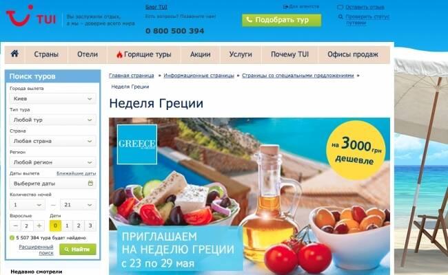 Европейская Бизнес Ассоциация приняла украинского туроператора TUI