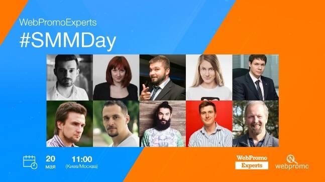Онлайн-конференция WebPromoExperts SMM Day состоится 20 мая