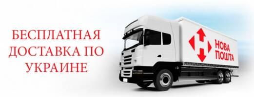 Доставка  - БЕЗКОШТОВНО - по всій Україні!
