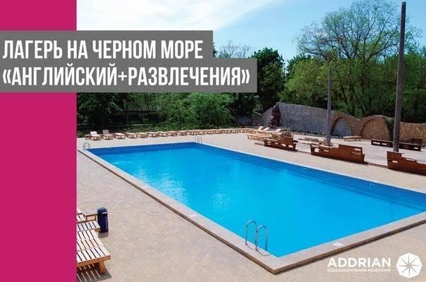 """Отдых с изучением английского: у Черного моря пройдет детский лагерь от школы """"Аддриан"""""""