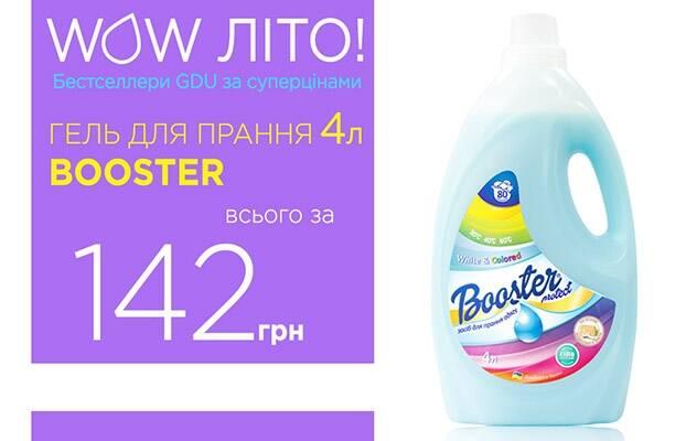 Пропозиція літа! Засіб для прання 4л за суперціною - 142 грн