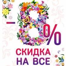 Передсвяткова знижка 8%!