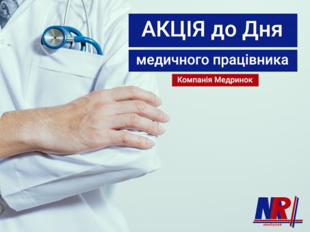 Акція до Дня медичного працівника!