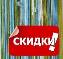 Ошеломляющие скидки в интернет-магазине «Shtordom»!